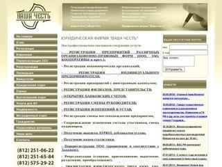 Ликвидация ООО, ЗАО, ИП. Закрытие предприятий с долгами. Исключение из реестра