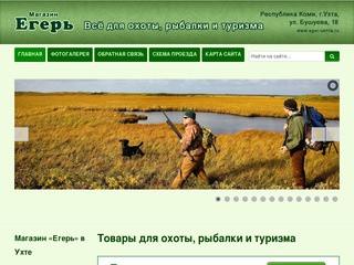 Магазин Егерь город Ухта - оружие и товары для охоты, рыбалки и туризма