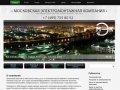 Московская электромонтажная компания