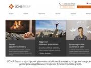 Бухгалтерский аутсорсинг | UCMS Group Russia (Россия, Московская область, Москва)