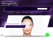 Студия перманентного макияжа «Beautiful Face» Зинфира Ахтареева. Туймазы