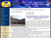 МОУ Путятинская средняя общеобразовательная школа Путятинского муниципального района Рязанской