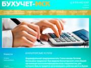 Бухгалтерские услуги для ИП в Москве. Обращайтесь к нам! (Россия, Нижегородская область, Нижний Новгород)