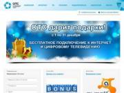 ОТС: интернет в городе Хотьково и районе