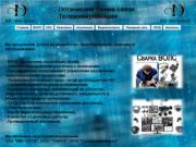 Оптические линии связи Телекоммуникации (Россия, Пермский край, Пермь)