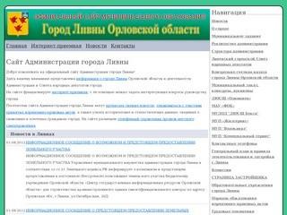 Adminliv.ru