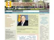 Официальный сайт Гаврилов-Яма