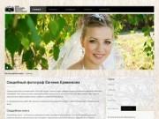 Свадебный фотограф Евгения Кривенкова  | Основная