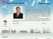 Глава города Перми