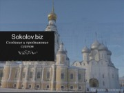 Sokolov.biz - создание и продвижение сайтов в Вологде