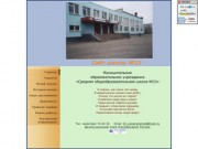 Школа №23 г.Северодвинск