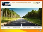 Автомобиль - Прокат автомобилей в Нижнем Тагиле