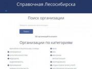 LSKorg   Справочная организаций Лесосибирска