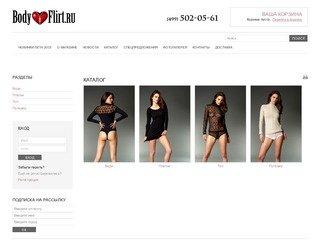 Интернет магазин BODYFLIRT.ru - женская одежда, белье и трикотаж марки ANTIFLIRT -