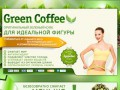 «Green Coffee»