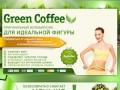 «Green Coffee»