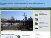 Информационный портал города Василькова и Васильковского района