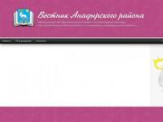 Вестник Анадырского района - Новости