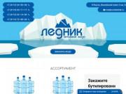 Ледник — Служба доставки воды г. Якутск