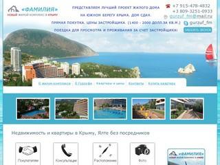 Недвижимость в Крыму, квартиры в Крыму без посредников, недвижимость Ялта