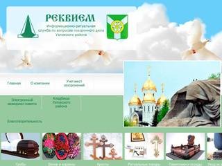 Реквием - Полный комплекс похоронно - ритуальных услуг в Узловой и Тульской области