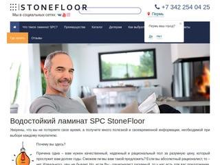 Сайт посвящен новому инновационному продукту - 100% водостойкий ламинат SPC StoneFloor. Узнайте больше о полах будущего! (Россия, Пермский край, Пермь)