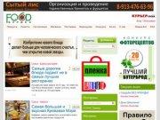 ФудБердск - рецепты, рестораны, магазины Бердска