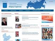 Официальный сайт Саратова