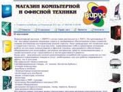 Компьютерный магазин Вирус, г. Славянск-на-Кубани, компьютеры, ноутбуки, комплектующие, периферия