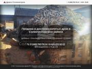 Колотые дрова с доставкой от 1000руб./м³ по Солнечногорску и Солнечногорскому       району