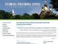 Rpac.ru — Российская Православная Автономная Церковь | Суздальская Епархия | Официальный сайт