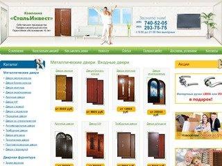 «СтальИнвест» - Металлические двери. Стальные входные двери.
