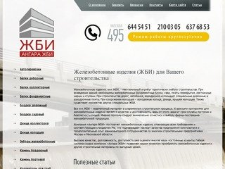Железобетонные изделия, продажа и производство ЖБИ в Москве, комбинат ЖБИ - Ангара ЖБИ