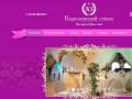 Королевский стиль, организация праздников. (Россия, Крым, Феодосия)