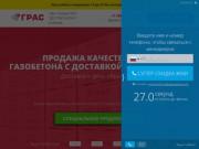 Блоки газобетонные Грас - официальный сайт   купить блоки Грас от производителя г. Малоярославец
