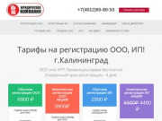 Бухгалтерские услуги в Калининграде (Россия, Калининградская область, Калининград)