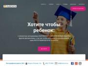 Детский дефектолог. Центр развития ребенка Львенок. (Россия, Нижегородская область, Нижний Новгород)