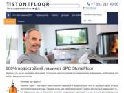 Ламинат SPC StoneFloor - инновационное напольное покрытие, которое абсолютно не боится воды, очень прочное и легко укладывается. Узнайте подробнее на нашем сайте. (Россия, Челябинская область, Челябинск)