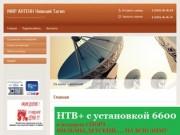 Продажа и монтаж спутникового ТВ интернета и видеонаблюдения - МИР АНТЕНН Нижний Тагил