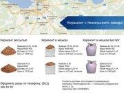 Продажа керамзита с Никольского завода навалом и в мешках