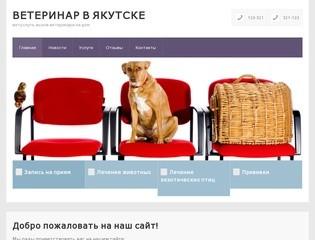 Ветеринар в Якутске — ветуслуги, вызов ветеринара на дом