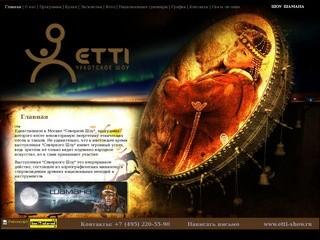 ETTI SHOW: Главная - Северное шоу,чукотское шоу,шоу шамана, сувениры ручной работы