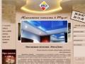 Натяжные потолки в Туле | МегаДом