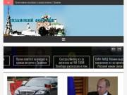 Рязанский вестник — Новости Рязани, Рязанской области и мира краткой строкой