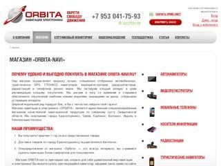 Интернет Магазин Орбита