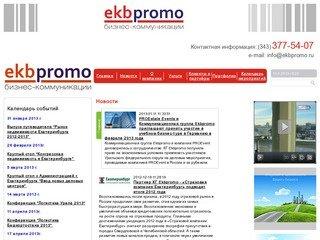 Организация бизнес конференций, семинаров, деловых мероприятий в Екатеринбурге