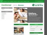 Comformer | Удобная недорогая мебель