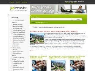 для очень сайты краснодара по поиску работы все