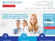 Клиника МРТ диагностики Бердск | Городской лечебно-диагностический центр