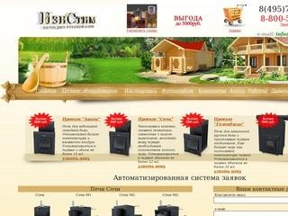 Печи для бани - Изистим, закрытая каменка для бани, котел и печи для русской бани